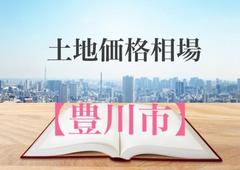気になる土地の価格【豊川市】のイメージ