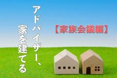 アドバイザー、家を建てる【家族会議編】のイメージ