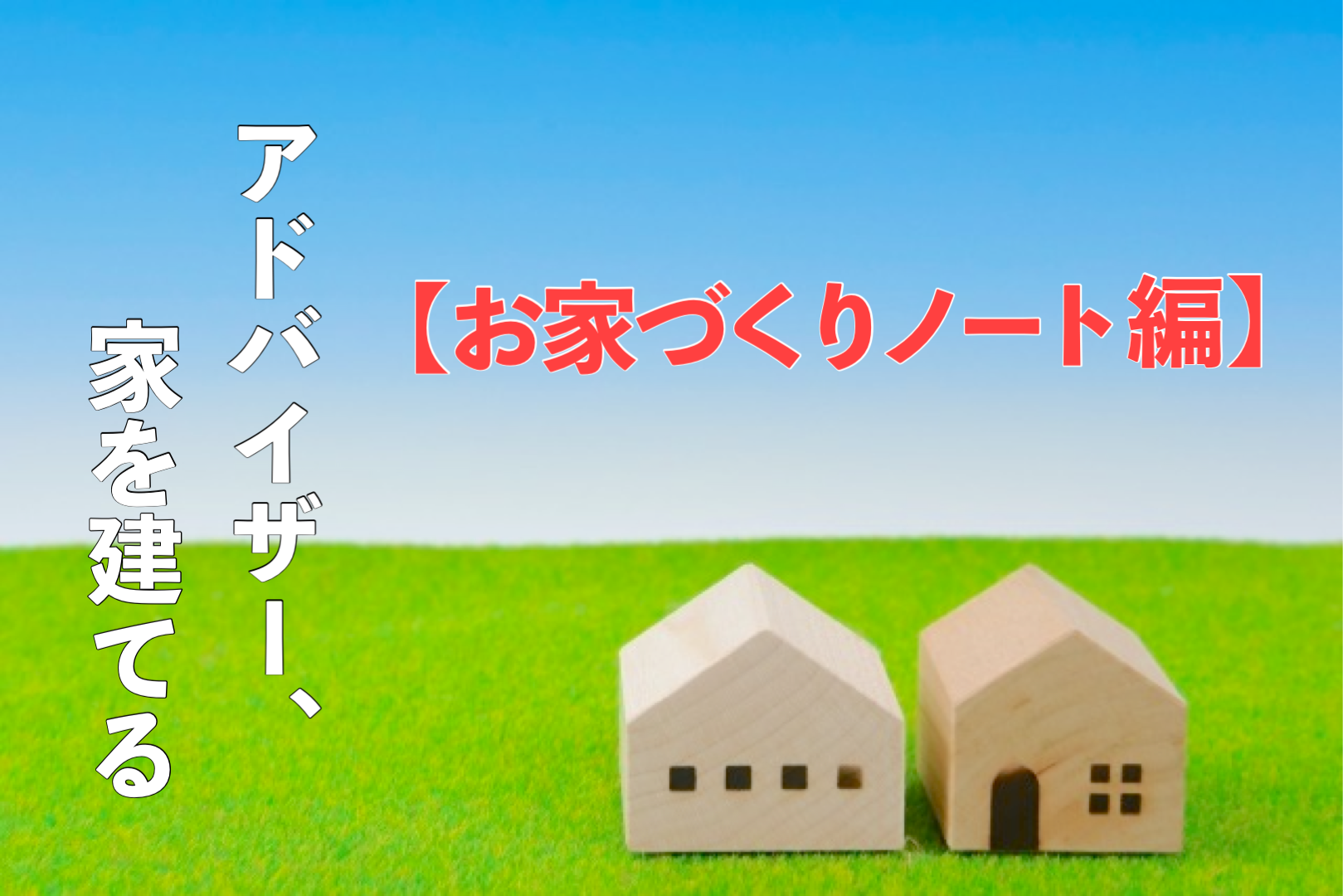 アドバイザー、家を建てる【お家づくりノート編】のイメージ