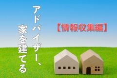 アドバイザー、家を建てる【情報収集編】のイメージ