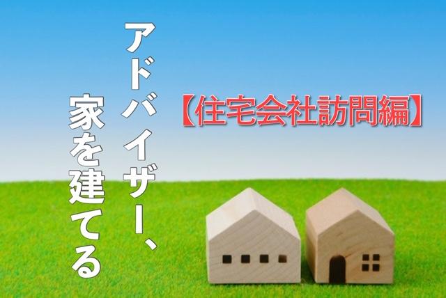 アドバイザー、家を建てる【住宅会社訪問編】のイメージ