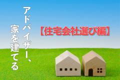 アドバイザー、家を建てる【住宅会社候補選び編】のイメージ