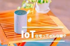 IoT住宅とは?のイメージ