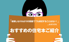 「勉強しなければ100回建てても満足ですることはない!」 …だそうです。おすすめの住宅本ご紹介!のイメージ