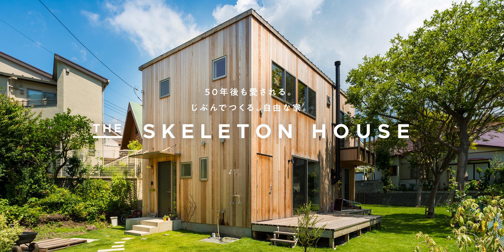 【イベント開催】自分でつくる、自由な家「スケルトンハウス」を体感しよう!【完全予約制】