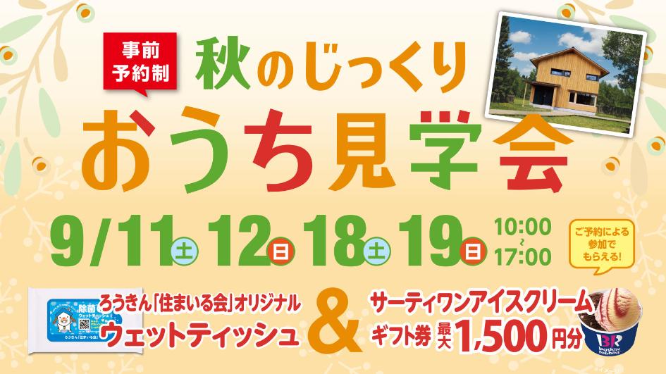 ろうきん「住まいる会」『秋のじっくりおうち見学会』開催!