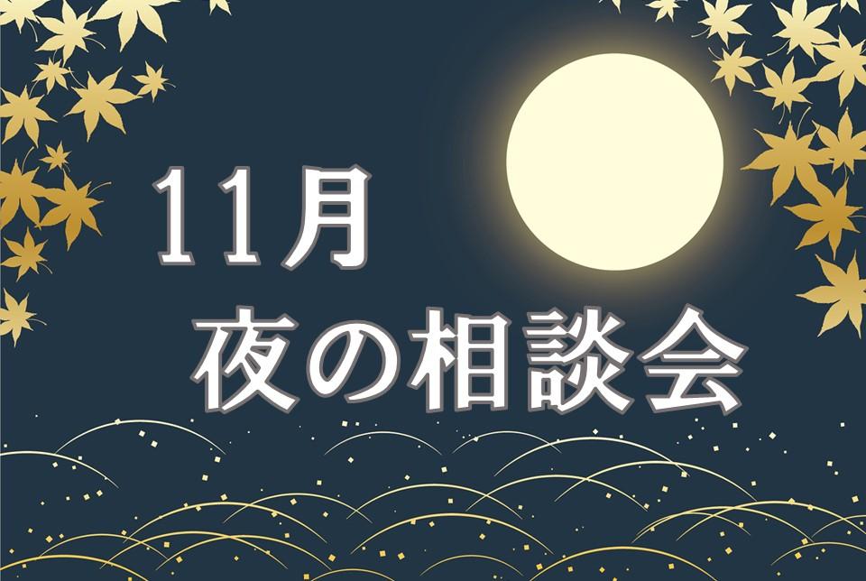 【お仕事終わりに】夜の個別相談会【要予約】