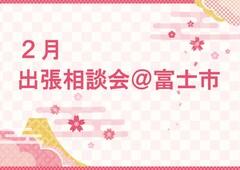 【3月】お家の出張相談会【富士市】