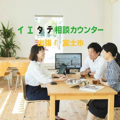出張!イエタテ相談カウンター in 富士市【6/9,15,20の3日間限定】