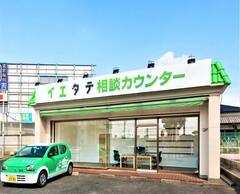 イエタテ相談カウンター  岡崎店
