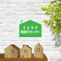 【無料】「注文住宅・建売住宅」比較検討!個別相談会
