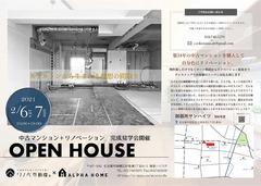 名古屋市昭和区 中古マンションリノベ完成見学会 2/6sat,7sun