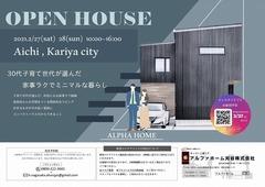 刈谷市 注文住宅完成見学会 2/27sat,28sun