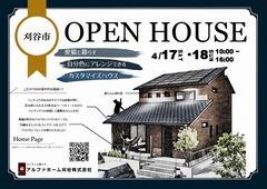 刈谷市 注文住宅完成見学会 4/17sat,18sun