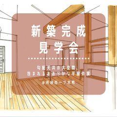 【平屋住宅】新築完成見学会~勾配天井の大空間、包まれるおおらかな平屋の家~