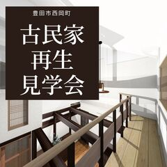 【古民家再生見学会】~築80年の住まいをリノベーション~