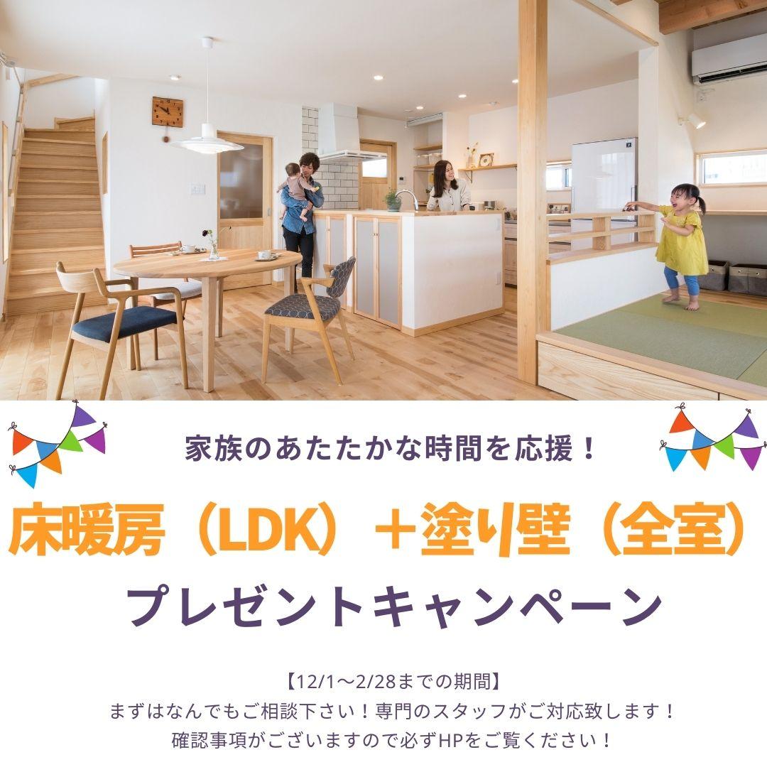 床暖房(LDK)+塗壁(全室)プレゼントキャンペーン
