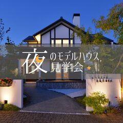 【平日・夜の見学会】豊田市モデルハウス「ほのか」