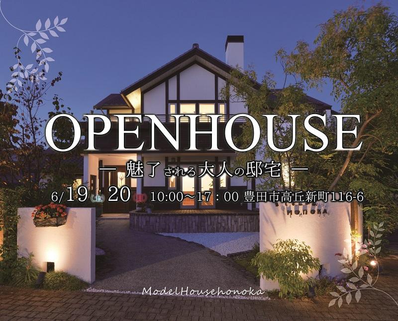 OPENHOUSE~魅了される、大人の邸宅~