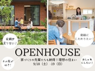 OPENHOUSE~家づくりの先輩たちも納得!理想の住まい~