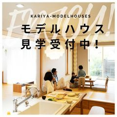 【モデルハウス見学】片づけ上手になれる、回遊型の家「くるみ」