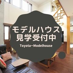【モデルハウス見学】東海地方では唯一、自然派健康住宅「ほのか」