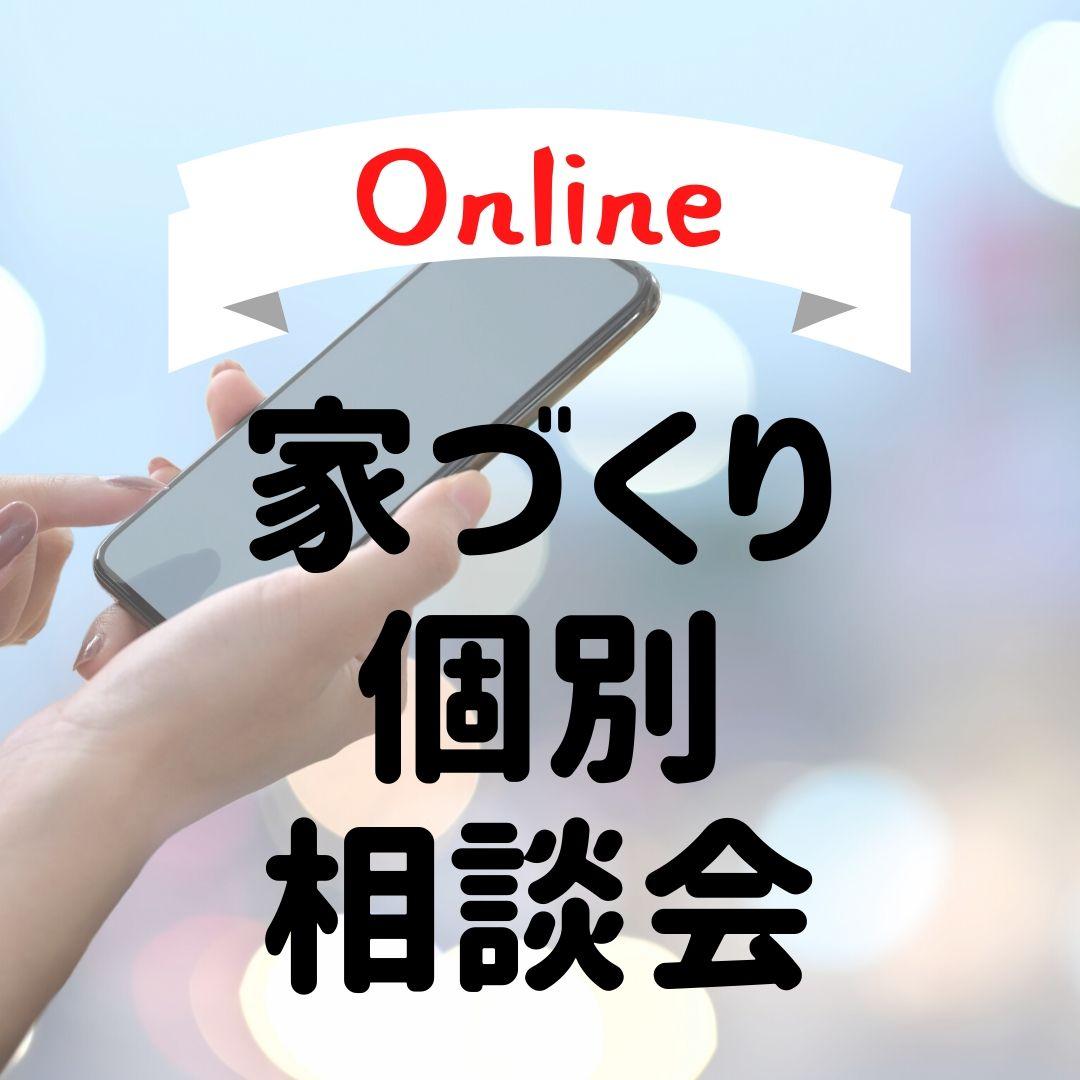 【オンライン相談受付中】家づくり個別相談会