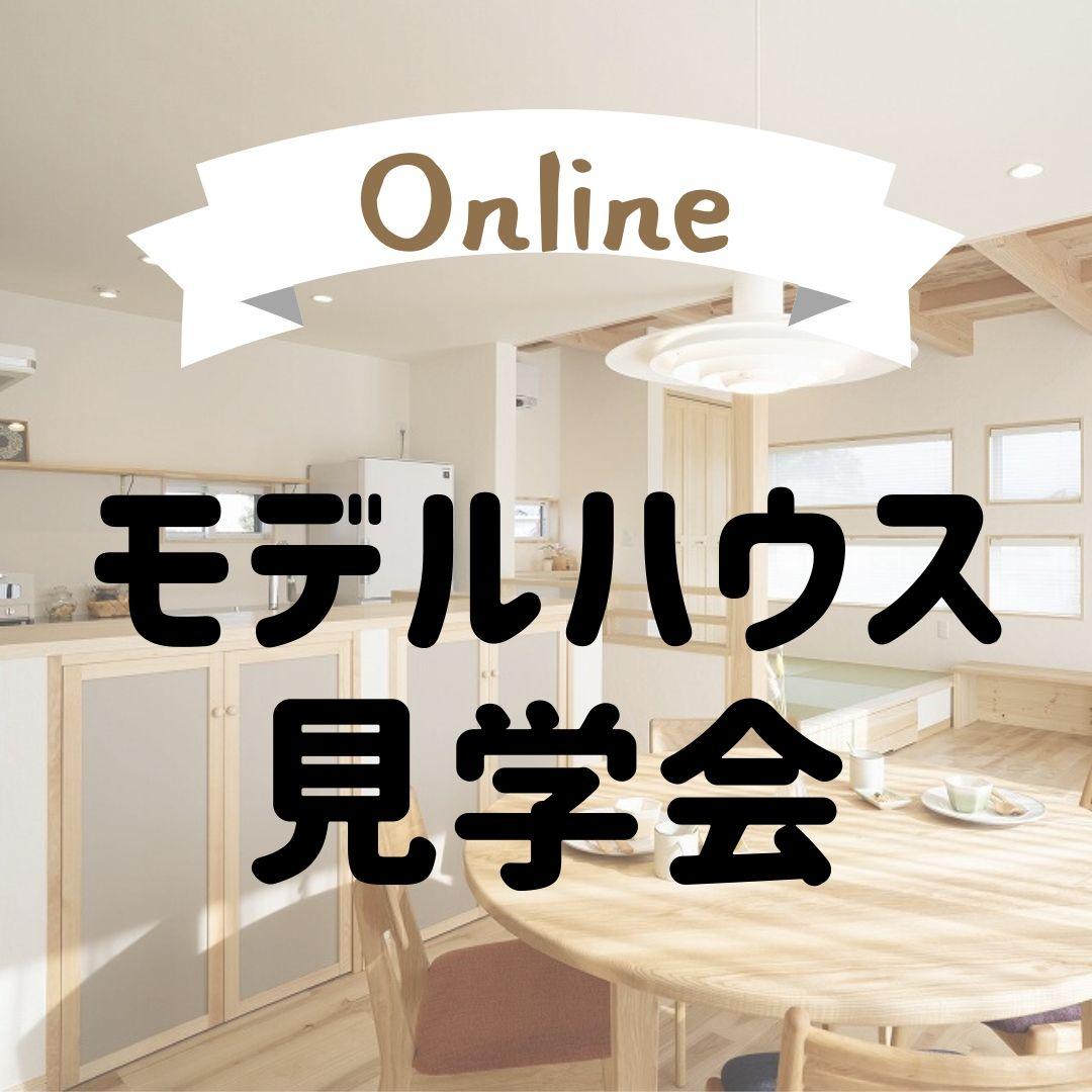 【オンライン相談受付中】モデルハウス見学会
