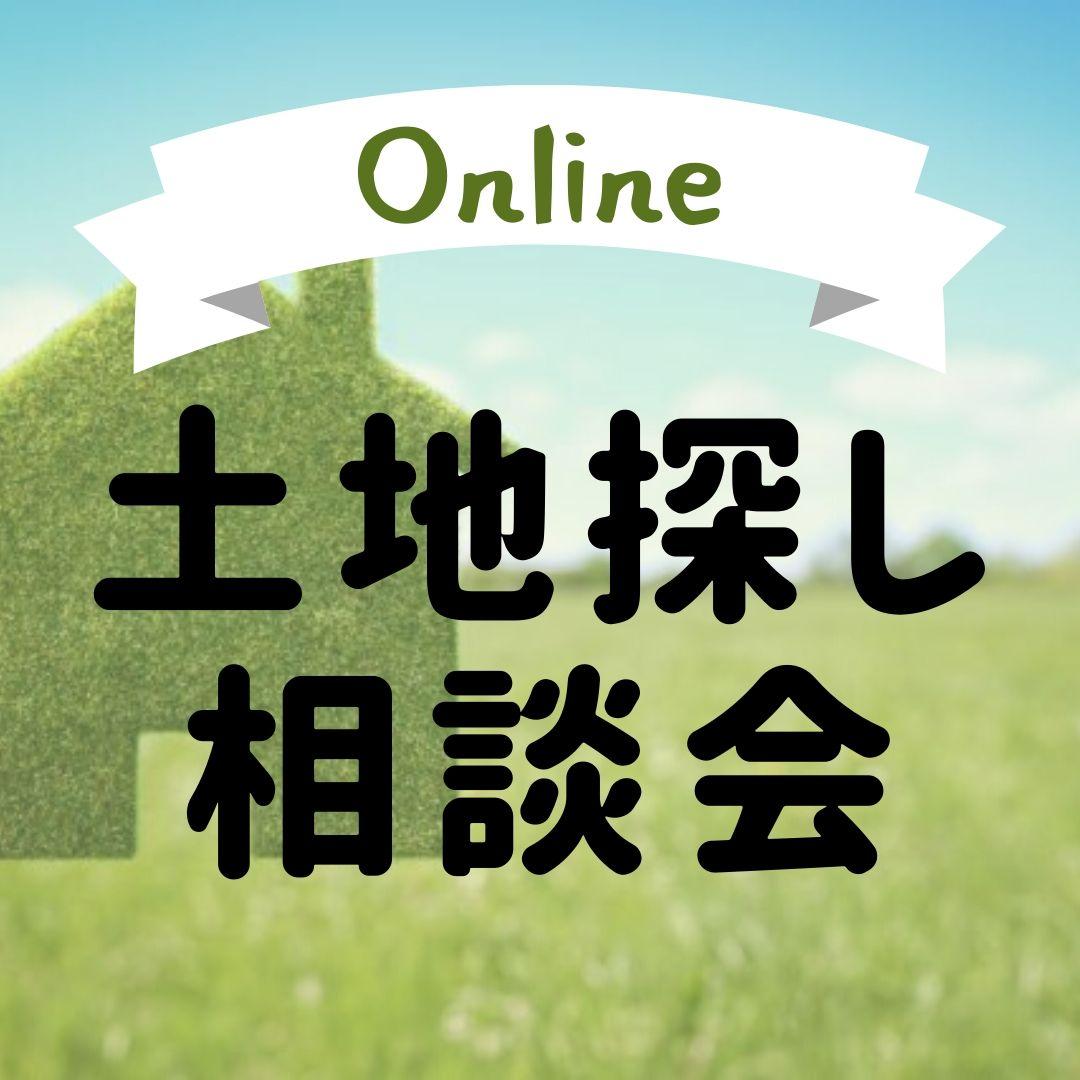 [オンライン相談受付中]土地探し相談会