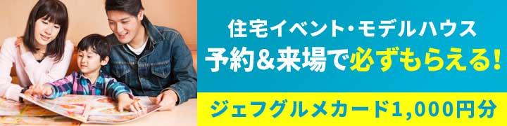 家づくり応援キャンペーン2019/夏