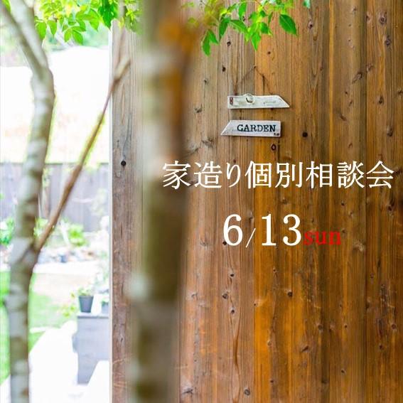 ⦅まだ間に合う!⦆6/13初夏の家造り相談会