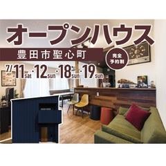 オープンハウス in 豊田市聖心町