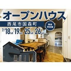 オープンハウス in 西尾市国森町