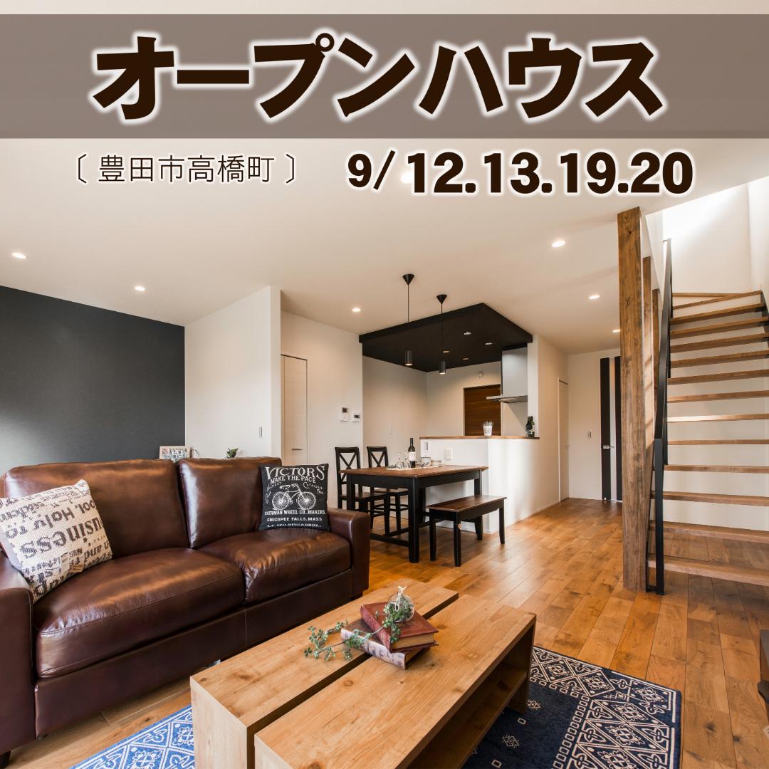 オープンハウス in 豊田市高橋町