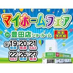 マイホームフェア in 豊田店ショールーム