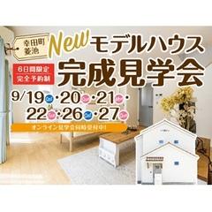 新モデルハウス完成見学会 in 幸田町菱池