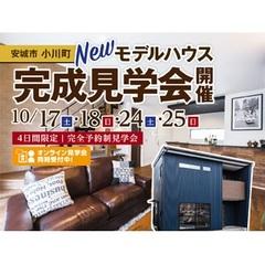新モデルハウス完成見学会 in 安城市小川町