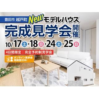 新モデルハウス完成見学会 in 豊田市越戸町