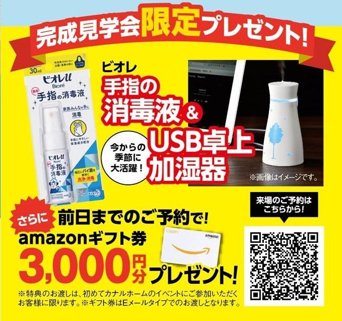 ビオレ手指の消毒液&USB卓上加湿器