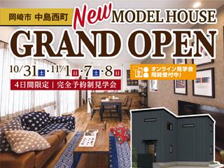 MODEL HOUSE GRAND OPEN!!