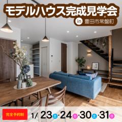 モデルハウス完成見学会 in 豊田市常盤町