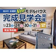 新モデルハウス完成見学会 in 高浜市本郷町