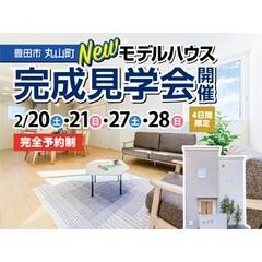新モデルハウス完成見学会 in 豊田市丸山町