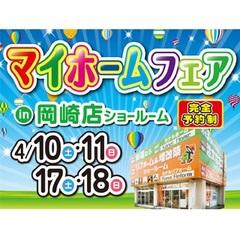 マイホームフェア in 岡崎店ショールーム