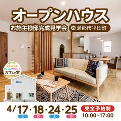 オープンハウス in 蒲郡市平田町