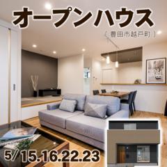 オープンハウス in 豊田市越戸町