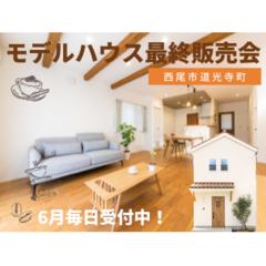 いよいよ売却!最終販売会 in 西尾市道光寺町