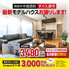 【岡崎市中島西町】モデルハウスいよいよ販売開始!