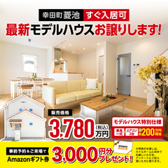 【幸田町菱池】モデルハウスいよいよ販売開始!
