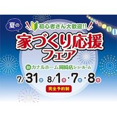 夏の家づくり応援フェア in 岡崎店ショールーム